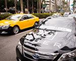 UBER4月宣布与租赁业者合作,重返台湾市场。中华民国计程车客运商业同业公会全联会日前展开搜证,质疑UBER假藉附驾租赁车之名非法经营。(陈柏州/大纪元)