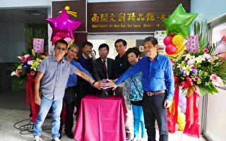 南開慶46周年 教學結合產業展創意