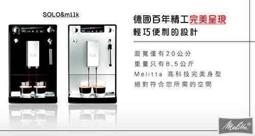 德国Melitta全自动咖啡机,啡良品强力推荐。(啡良品提供)