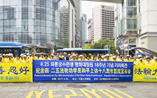 韩法轮功学员召开记者会 纪念4.25上访18年