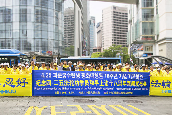 韓法輪功學員召開記者會 紀念4.25上訪18年
