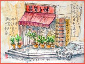 淡彩速写 / 面包小铺店外(图片来源:作者 邱荣蓉 提供)