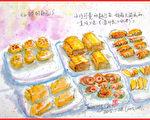 彩繪生活(321)麵包小舖