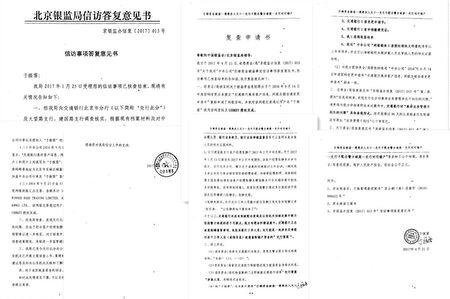 于先生与北京市银监局来往信函(受害人提供,作者拼图)
