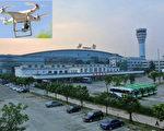 4月26日傍晚6时许,四川成都双流机场再次发生无人机扰航事件,导致22架航班需要备降,直至晚上7时许始恢复正常。(大纪元合成图片)