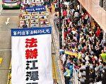"""自前年7月至今,合计共30国及地区,超过223万民众联署向中国最高法院和最高检察院举报江泽民。图为法轮功游行队伍促请""""法办江泽民""""的横幅。(宋碧龙/大纪元)"""