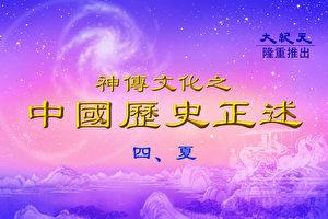 【中国历史正述】夏之十七:后启继王位