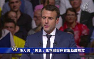 马克龙当选法国总统后,市场反应平静。(新唐人电视台)