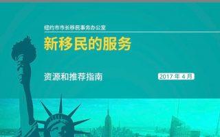 """纽约市张移民办公室出炉最新版""""新移民的服务"""",一书在手,为新移民提供全面指南,囊括教育、住房、医疗等方方面面。 (市长移民事务办公室)"""