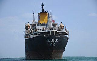 圖為朝鮮貨船清川江號,2014年2月駛近巴拿馬謝爾曼基地。(RODRIGO ARANGUA/AFP/Getty Images)