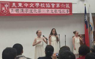 白人三姐妹在比賽中,白樂(右一)獲得中年級組個人第三名。 (紐約僑教中心提供)