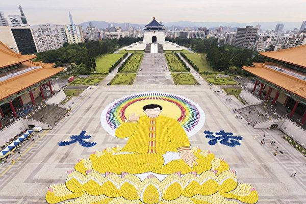 法轮大法洪传台湾。图为在台湾的部分大法弟子排出的圣师传大法的图像。(大纪元)
