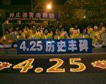 """4月23日傍晚,美国首都华盛顿地区的部分法轮功学员在中共大使馆前点燃烛光,纪念""""四·二五""""和平上访18周年。(李莎/大纪元)"""