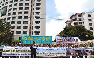 纪念四二五和平上访十八周年,部分马来西亚法轮功学员顶着烈日,在中共驻马大使馆附近举行集会,法轮功学员代表关先生宣读中文文告。(杨晓慧/大纪元)