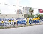 """图:二零一七年四月二十五日,休斯顿部分法轮功学员在中领馆前举行集会,纪念""""四·二五""""十八周年。(易永琦/大纪元)"""