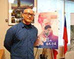 台湾导演陈志汉。(伊铃/大纪元)