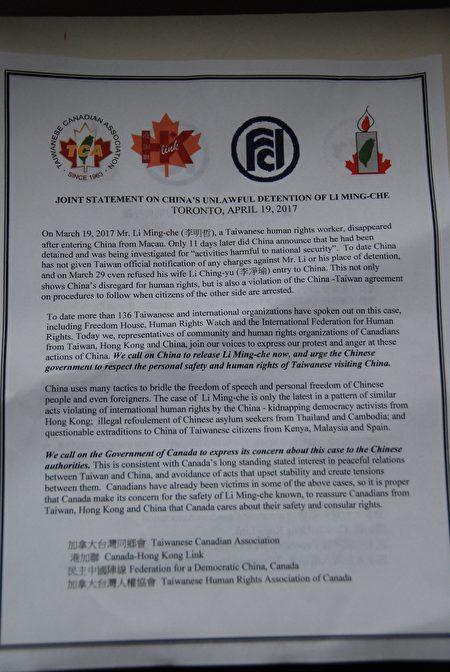 加拿大四民间团体联合声明,呼加国政府关注李明哲绑架事件。(伊铃/大纪元)