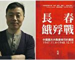 """虽然杜斌有言:""""有一分证据说一分话"""",但在《长春围困战》压抑的、有节制的叙述里,你还是能感受到作者对人间饿殍的哀叹与悲悯。(大纪元合成)"""