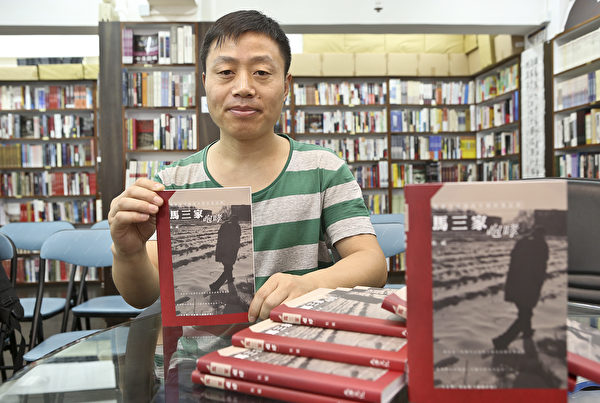2014年,杜斌出新書《馬三家咆哮》,再揭馬三家的罪惡。(余鋼/大紀元)