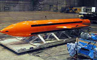 除了4月13日美軍對IS投下的大型空爆炸彈(炸彈之母)外,美軍還有另一種巨型新武器、可打擊地下的核設施。(DoD/Getty Images)