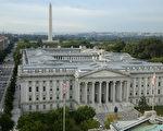 """美国财政部预计在四月中旬提出川普新政府的第一份""""美国主要贸易伙伴汇率评估""""半年度报告,是否会在报告中指定中国为""""货币操控国""""备受关注。图为财政部大楼。(Chip Somodevilla/Getty Images)"""