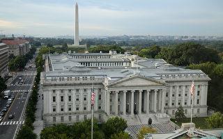 美國財政部預計在四月中旬提出川普新政府的第一份「美國主要貿易夥伴匯率評估」半年度報告,是否會在報告中指定中國為「貨幣操控國」備受關注。圖為財政部大樓。(Chip Somodevilla/Getty Images)