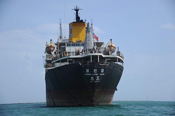 2014年2月,朝鮮貨船清川江號停泊在巴拿馬謝爾曼基地。(RODRIGO ARANGUA/AFP/Getty Images)