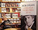 根据瑞典文学院负责人的网上声明,美国创作歌手鲍勃•迪伦终于在4月1日(周六)在斯德哥尔摩一个私人仪式上接受了诺贝尔文学奖。图为2016年法兰克福书展上迪伦的作品。(Hannelore Foerster/Getty Images)