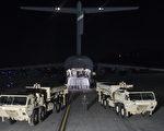 美軍週三(4月26日)開始將薩德(THAAD)反導彈防禦系統零部件,移動到南韓預定部署地點。圖為今年3月自飛機卸下薩德系統零部件的情形。(United States Forces Korea via Getty Images)