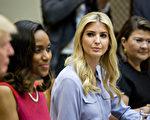 3月27日,美國總統川普在白宮舉行女性小企業主圓桌會議,伊万卡(右二)一同出席。(Andrew Harrer-Pool/Getty Images)