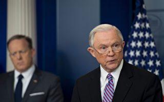 3月27日在白宫新闻会上,美国司法部长塞申斯表示,非法移民庇护州及城市未来或将失去来自联邦对地方的执法拨款。(JIM WATSON/AFP/Getty Images)