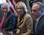 3月29日,美國教育部長德沃斯(中)在白宮,出席由川普總統主持的關於鴉片問題的討論會。左一為司法部長塞申斯。(Shawn Thew-Pool/Getty Images)