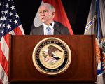 司法部長塞申斯將田納西檢察官庫克帶到他的司法部內部圈子,讓他幫助自己廢除奧巴馬的刑事司法政策。(Michael B. Thomas/Getty Images)