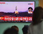 朝鲜周六(4月29日)再次试射导弹,虽没成功,但却使朝鲜局势再次升温,也再次激发多国抗议。图为朝鲜4月5日试射导弹。(JUNG YEON-JE/AFP/Getty Images)