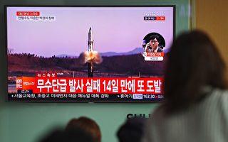 朝鮮週六(4月29日)再次試射導彈,雖沒成功,但卻使朝鮮局勢再次升溫,也再次激發多國抗議。圖為朝鮮4月5日試射導彈。(JUNG YEON-JE/AFP/Getty Images)