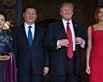 川普夫婦及習近平夫婦在莊園門口 (JIM WATSON/AFP/Getty Images)