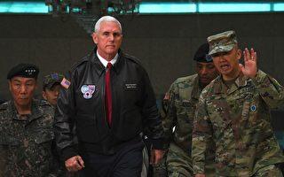 彭斯突訪韓朝非軍事區 稱戰略忍耐時代結束