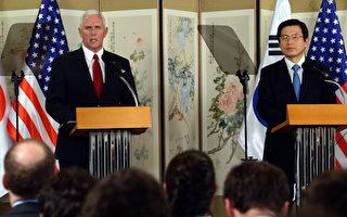 彭斯(左)17日在首爾的記者會上嚴厲警告朝鮮,不要測試川普(特朗普)應對朝鮮核計劃的決心。此外,彭斯和韓國代理總統黃教安(右)都同意,要提早完成部署薩德反導系統。(South Korean Acting President and Prime Minister Office- Pool/Getty Images)