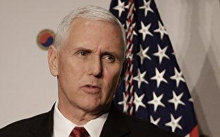 彭斯:北京對朝施壓 川普從中起關鍵作用