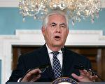 国务卿蒂勒森4月27日说,川普政府愿意就终止朝鲜的核武计划跟朝鲜直接谈判。这个明显的政策转变旨在解决川普政府所说的日益增大的威胁。(Mark Wilson/Getty Images)