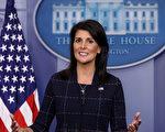 美国驻联合国大使海利4月24日告诉ABC,她将跟中国合作跟朝鲜谈判,争取金盛德的释放。(Chip Somodevilla/Getty Images)