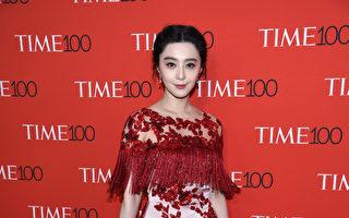 4月25日,范冰冰出席《时代》(TIME)周刊2017全球最具影响力百人晚宴。(Dimitrios Kambouris/Getty Images for TIME)