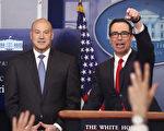 美國財長姆欽(Steve Mnuchin,圖右)和總統川普(特朗普)經濟顧問科恩(Gary Cohn,圖左)週三(4月26日)下午在白宮公布稅改計劃。(Mark Wilson/Getty Images)