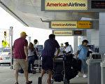 美國航空(American Airlines)公司週五(4月21日)成為社交媒體熱議焦點,一架由舊金山飛往達拉斯沃斯堡的班機,發生機組員和乘客爭吵事件,被人上傳到臉書。(STAN HONDA/AFP/Getty Images)