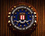 华邮披露,美国联邦调查局(FBI)2016年夏天曾获得法庭发出秘密命令,去监听当时川普(特朗普)竞选总统团队的外交事务顾问佩吉(Carter Page)。(MANDEL NGAN/AFP/Getty Images)