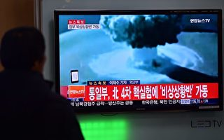 """外界关注,朝鲜可能在""""建军节""""前后进行第六次核试验、或发射导弹等。图为2016年1月,朝鲜进行核试验的画面。(JUNG YEON-JE/AFP/Getty Images)"""