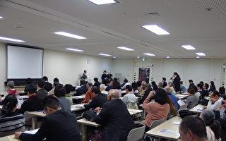 3月28日于东京都议会放映有关制止活摘法轮功的纪录片《活摘》,不少议员、市民以及媒体前来观看了解。(浦慧恩/大纪元)