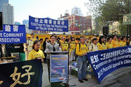 2017年4月23日,近百位法輪功學員在芝加哥中領館前舉行集會,紀念「四‧二五」和平上訪18周年。(陳傑傑/大紀元)