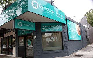墨爾本Dental One牙科診所現提供私人醫療保險報銷費用服務,接受所有受認證的澳洲私人醫療保險。(Dental One提供)
