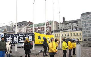4月5日,來自芬蘭和瑞典的部分法輪功學員在芬蘭的總統府附近舉行和平請願,敦促習近平制止對法輪功的迫害,並把迫害法輪功的元兇江澤民繩之以法。(李樂/大紀元)